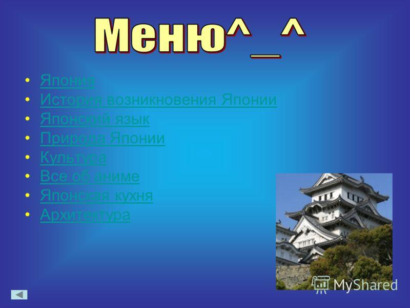Япония История возникновения Японии Японский язык Природа Японии Культура Все об аниме Японская кухня Архитектура