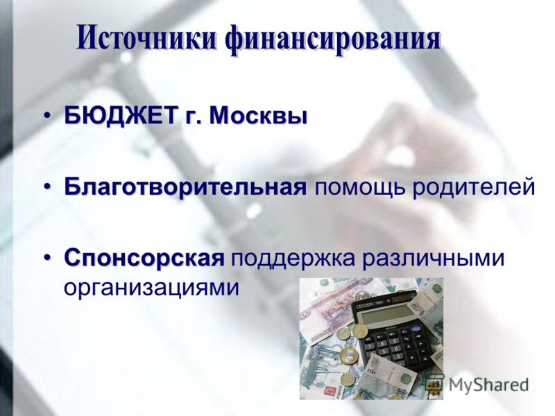 БЮДЖЕТ г. МосквыБЮДЖЕТ г. Москвы БлаготворительнаяБлаготворительная помощь родителей СпонсорскаяСпонсорская поддержка различными организациями