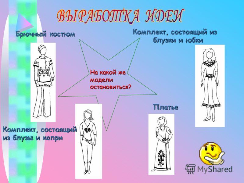 Б ББ Брючный костюм Комплект, состоящий из блузки и юбки На какой же моделиостановиться? Платье Комплект, состоящий из блузы и капри