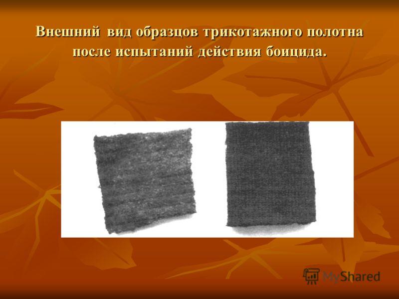 Внешний вид образцов трикотажного полотна после испытаний действия боицида.