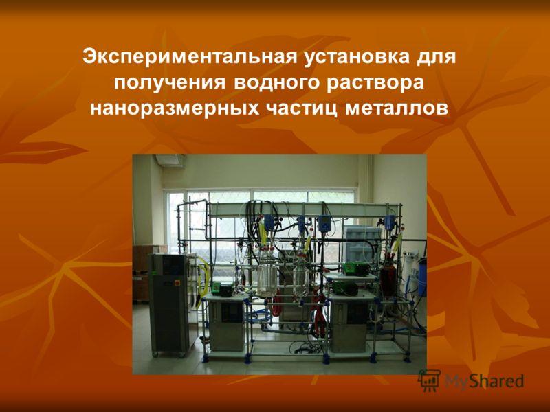 Экспериментальная установка для получения водного раствора наноразмерных частиц металлов