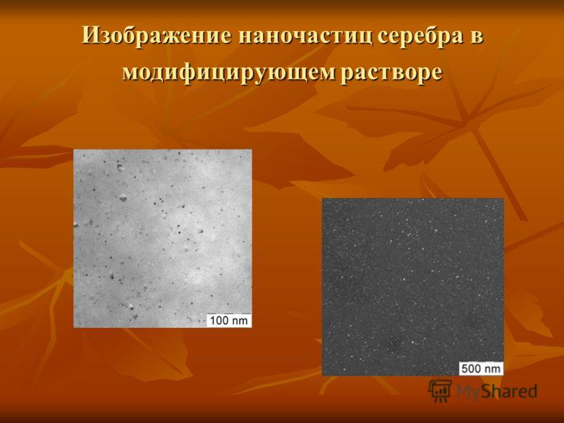 Изображение наночастиц серебра в модифицирующем растворе