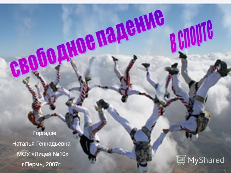 Горгадзе Наталья Геннадьевна МОУ «Лицей 10» г.Пермь, 2007г.