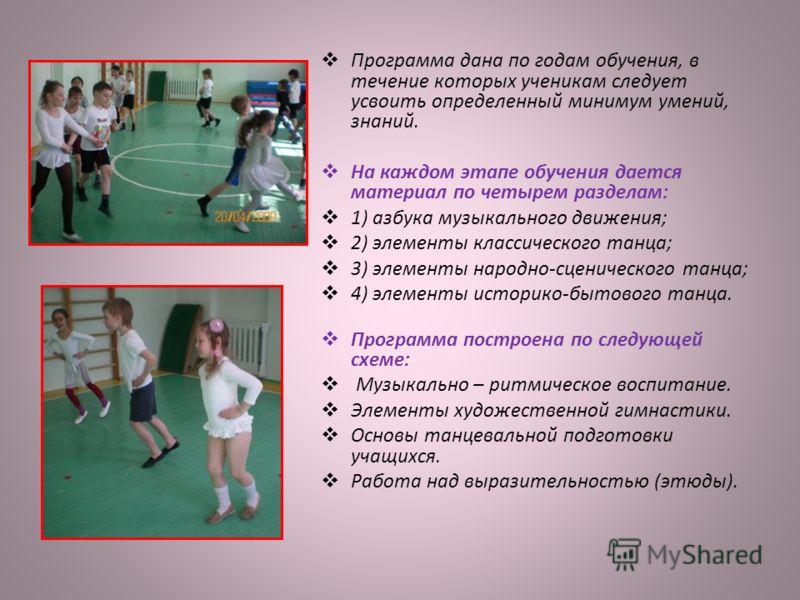 Программа дана по годам обучения, в течение которых ученикам следует усвоить определенный минимум умений, знаний. На каждом этапе обучения дается материал по четырем разделам: 1) азбука музыкального движения; 2) элементы классического танца; 3) элеме