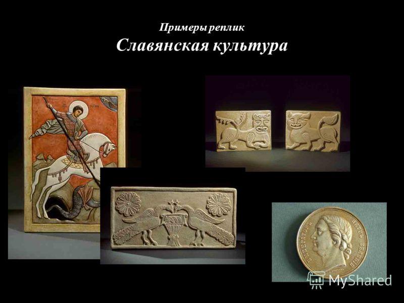 Примеры реплик Славянская культура