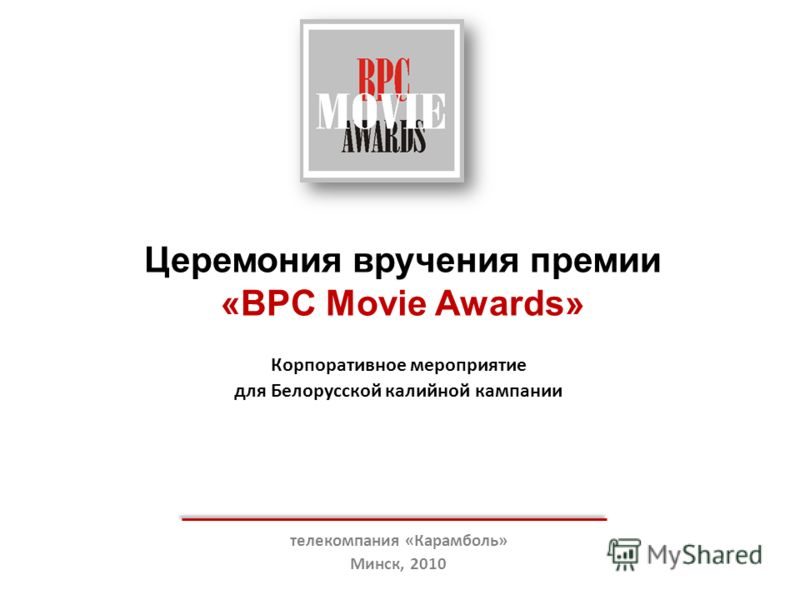 Церемония вручения премии «BPC Movie Awards» Корпоративное мероприятие для Белорусской калийной кампании телекомпания «Карамболь» Минск, 2010