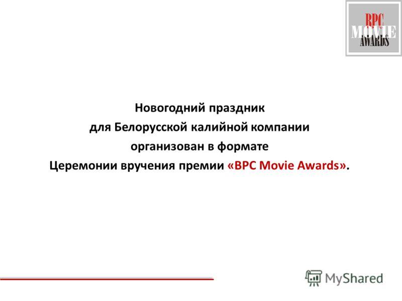 Новогодний праздник для Белорусской калийной компании организован в формате Церемонии вручения премии «BPC Movie Awards».