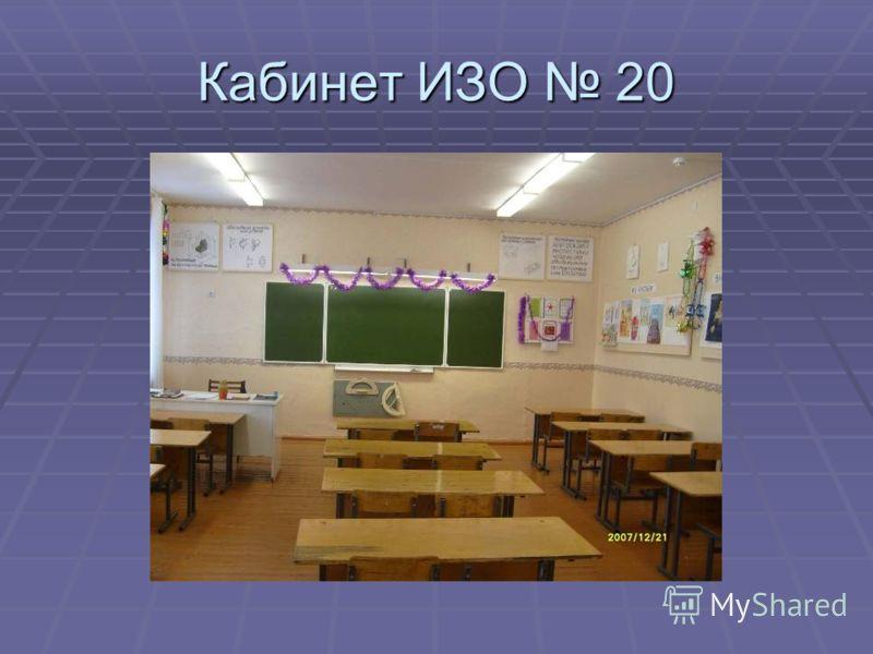 Кабинет ИЗО 20