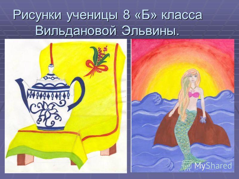 Рисунки ученицы 8 «Б» класса Вильдановой Эльвины.