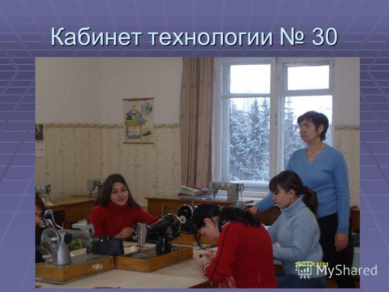 Кабинет технологии 30