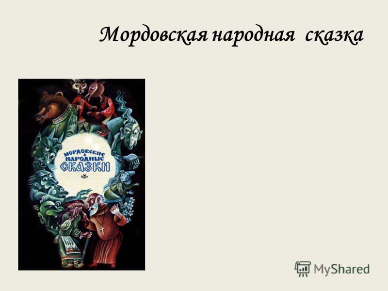 Мордовская народная сказка
