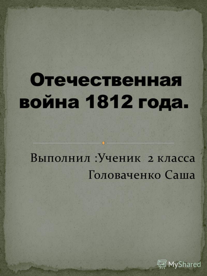 Выполнил :Ученик 2 класса Головаченко Саша