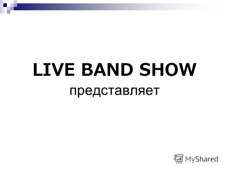 LIVE BAND SHOW представляет