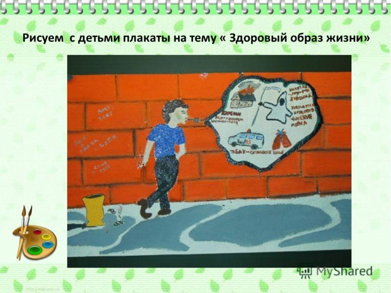Рисуем с детьми плакаты на тему « Здоровый образ жизни»
