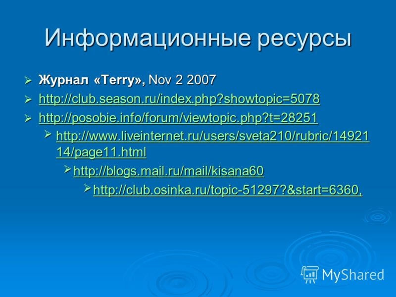 Информационные ресурсы Журнал «Terry», Nov 2 2007 Журнал «Terry», Nov 2 2007 http://club.season.ru/index.php?showtopic=5078 http://club.season.ru/index.php?showtopic=5078 http://club.season.ru/index.php?showtopic=5078 http://posobie.info/forum/viewto