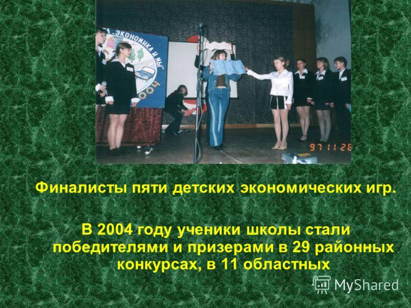 Финалисты пяти детских экономических игр. В 2004 году ученики школы стали победителями и призерами в 29 районных конкурсах, в 11 областных