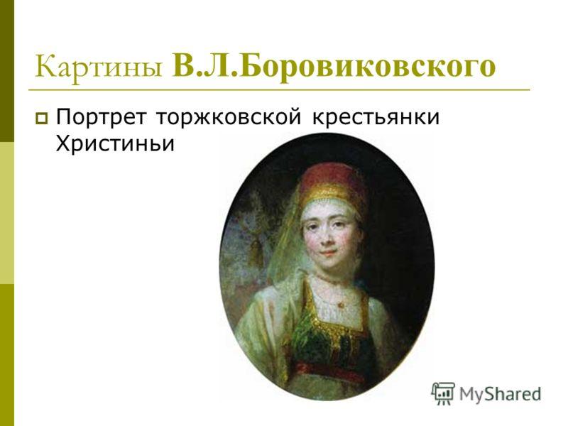 Картины В.Л.Боровиковского Портрет торжковской крестьянки Христиньи