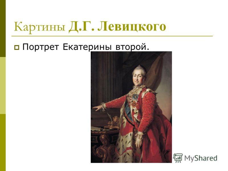 Картины Д.Г. Левицкого Портрет Екатерины второй.