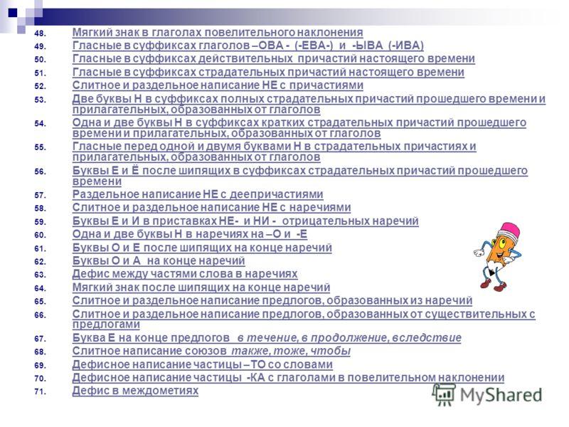 48. Мягкий знак в глаголах повелительного наклонения Мягкий знак в глаголах повелительного наклонения 49. Гласные в суффиксах глаголов –ОВА - (-ЕВА-) и -ЫВА (-ИВА) Гласные в суффиксах глаголов –ОВА - (-ЕВА-) и -ЫВА (-ИВА) 50. Гласные в суффиксах дейс