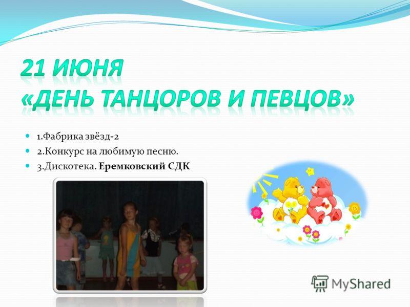 1.Минутка здоровья «Друзья Мойдодыра и наше здоровье» 2.Фантазии на тему: «Игры, игрушки, шарики и бантики» 3.Моя любимая игрушка - конкурсная программа.