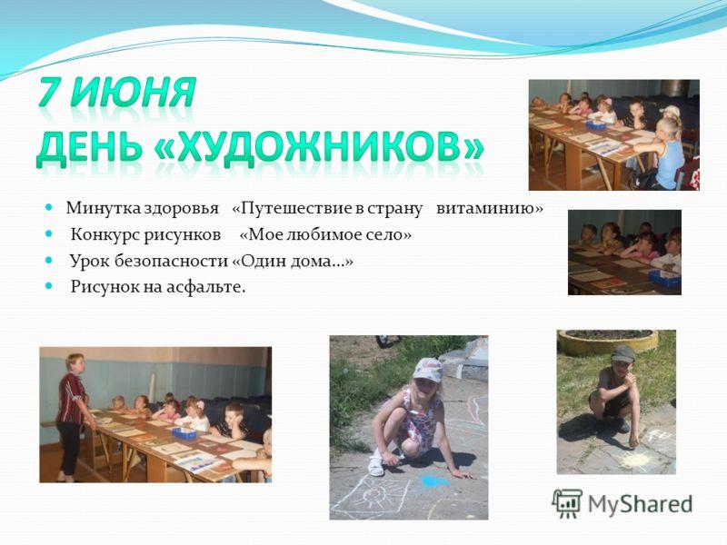 Минутка здоровья «Книги о здоровье» «Там чудеса…» А.С.Пушкин Конкурс рисунков «Волшебные краски»