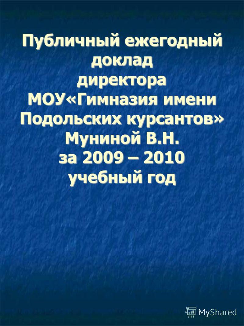 Публичный ежегодный доклад директора МОУ«Гимназия имени Подольских курсантов» Муниной В.Н. за 2009 – 2010 учебный год
