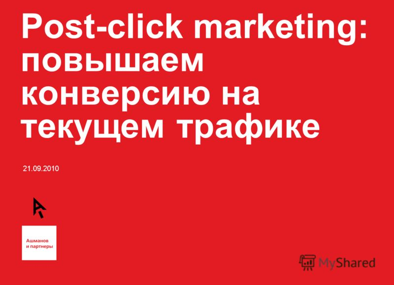 21.09.2010 Post-click marketing: повышаем конверсию на текущем трафике