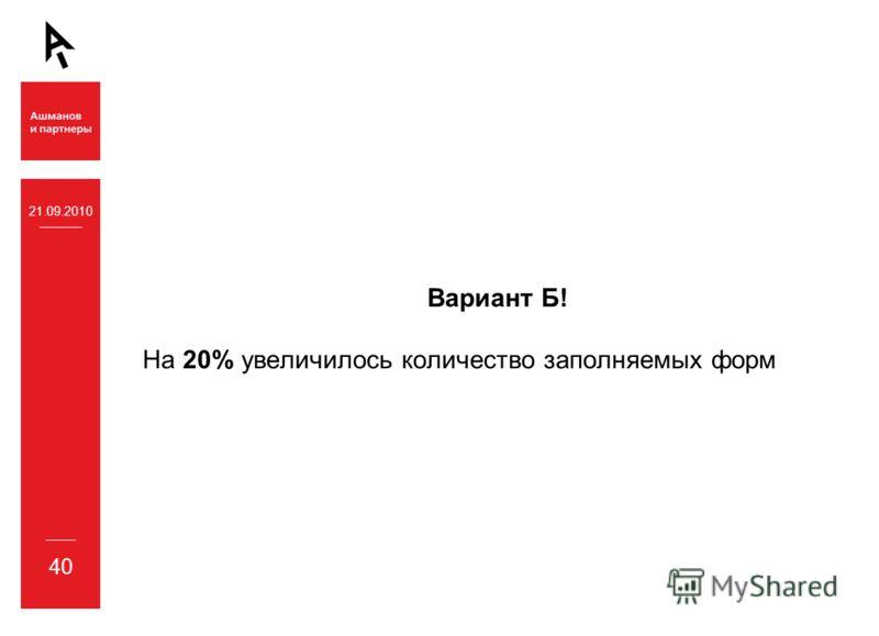 21.09.2010 40 Вариант Б! На 20% увеличилось количество заполняемых форм
