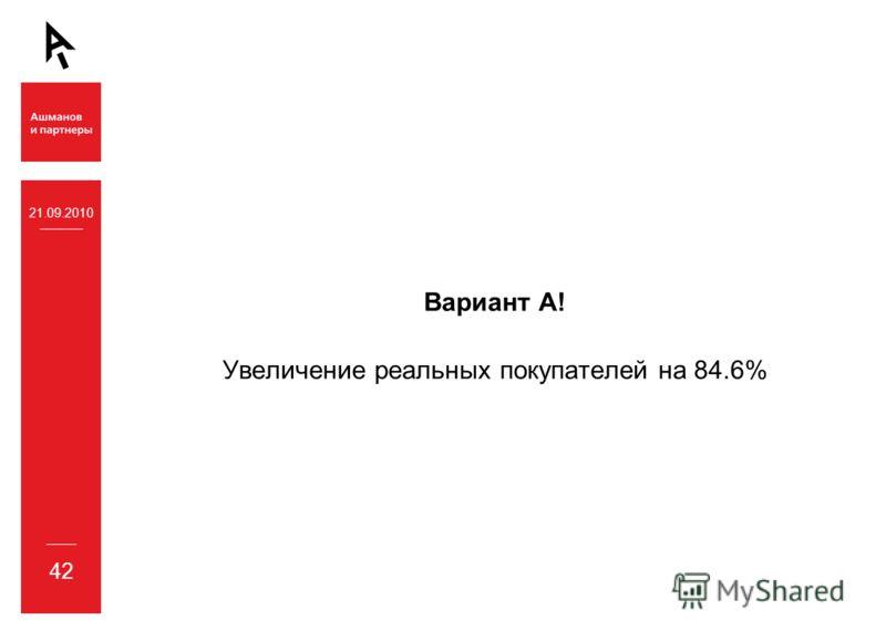 21.09.2010 42 Вариант А! Увеличение реальных покупателей на 84.6%