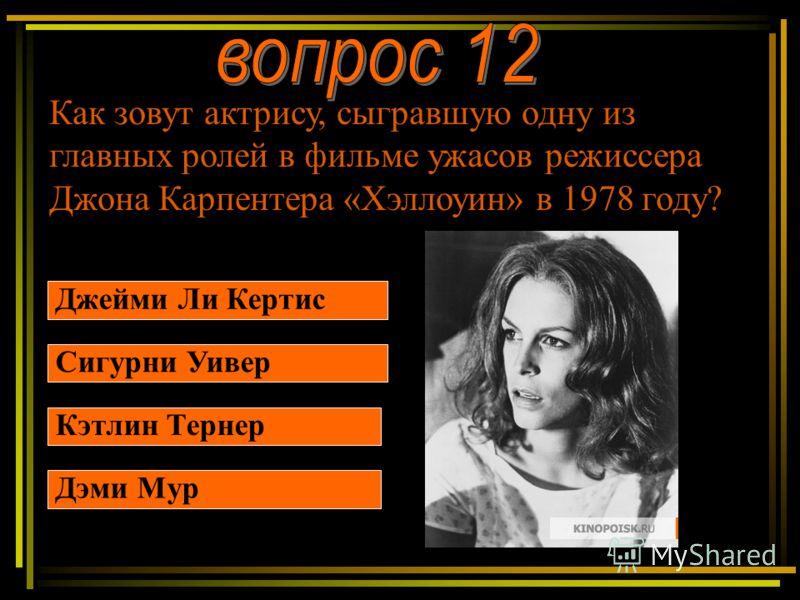 Как зовут актрису, сыгравшую одну из главных ролей в фильме ужасов режиссера Джона Карпентера «Хэллоуин» в 1978 году? Джейми Ли Кертис Сигурни Уивер Кэтлин Тернер Дэми Мур