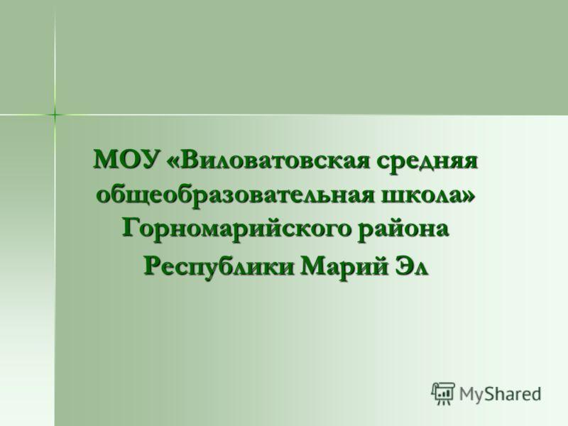 МОУ «Виловатовская средняя общеобразовательная школа» Горномарийского района Республики Марий Эл