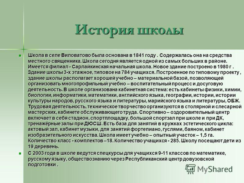 История школы Школа в селе Виловатово была основана в 1841 году. Содержалась она на средства местного священника. Школа сегодня является одной из самых больших в районе. Имеется филиал - Сарлайкинская начальная школа. Новое здание построено в 1980 г.