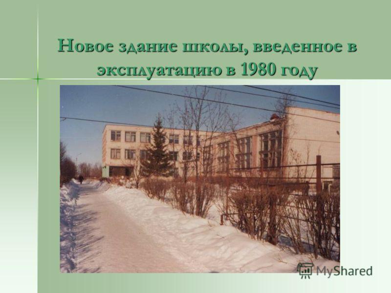 Новое здание школы, введенное в эксплуатацию в 1980 году Новое здание школы, введенное в эксплуатацию в 1980 году