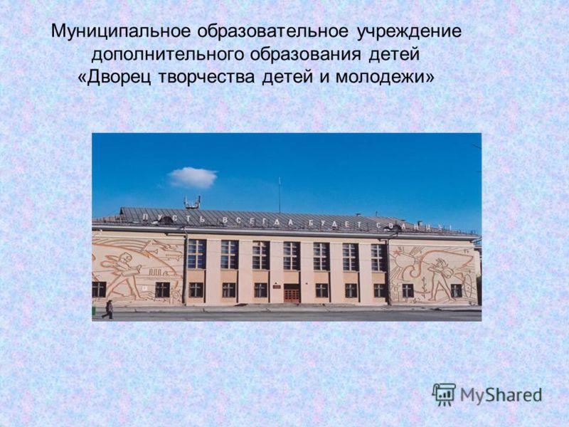 Муниципальное образовательное учреждение дополнительного образования детей «Дворец творчества детей и молодежи»