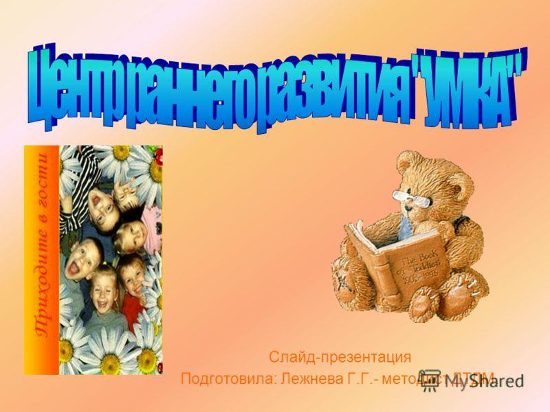 Слайд-презентация Подготовила: Лежнева Г.Г.- методист ДТДМ.