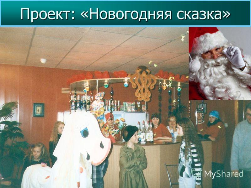 Проект: «Новогодняя сказка»