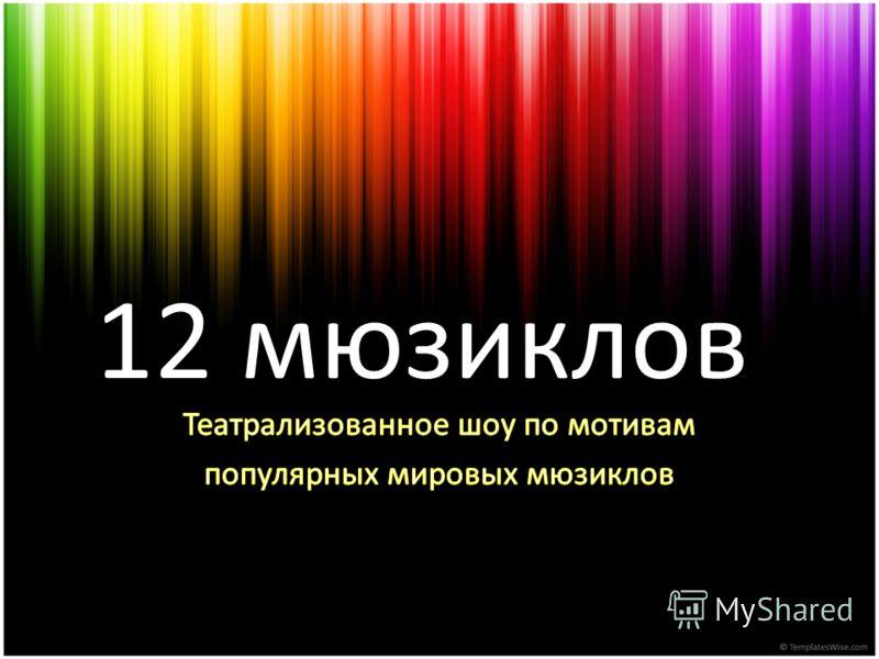 12 мюзиклов