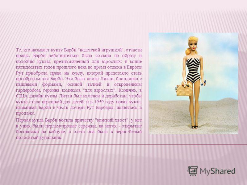 Те, кто называет куклу Барби