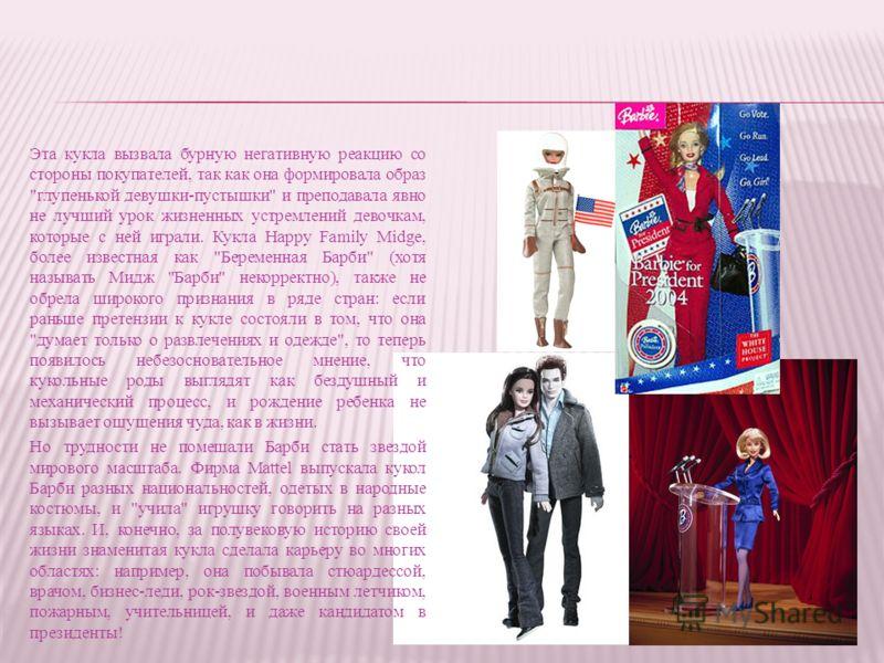 Эта кукла вызвала бурную негативную реакцию со стороны покупателей, так как она формировала образ