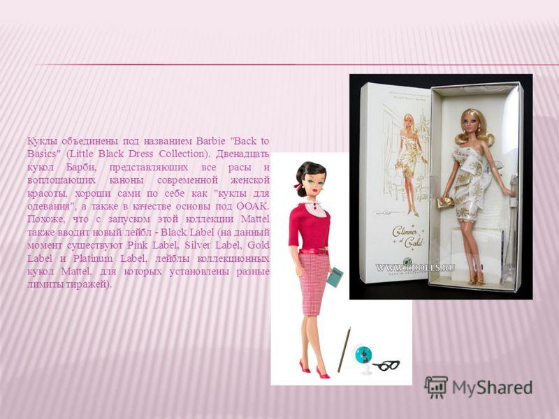 Куклы объединены под названием Barbie