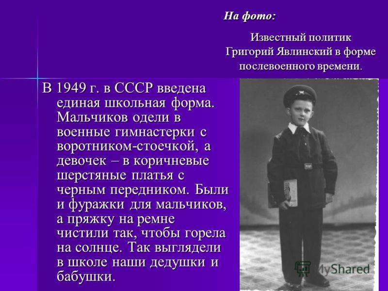 В 1949 г. в СССР введена единая школьная форма. Мальчиков одели в военные гимнастерки с воротником-стоечкой, а девочек – в коричневые шерстяные платья с черным передником. Были и фуражки для мальчиков, а пряжку на ремне чистили так, чтобы горела на с