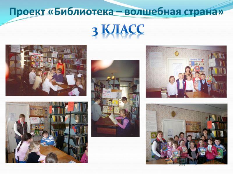 Проект «Библиотека – волшебная страна»