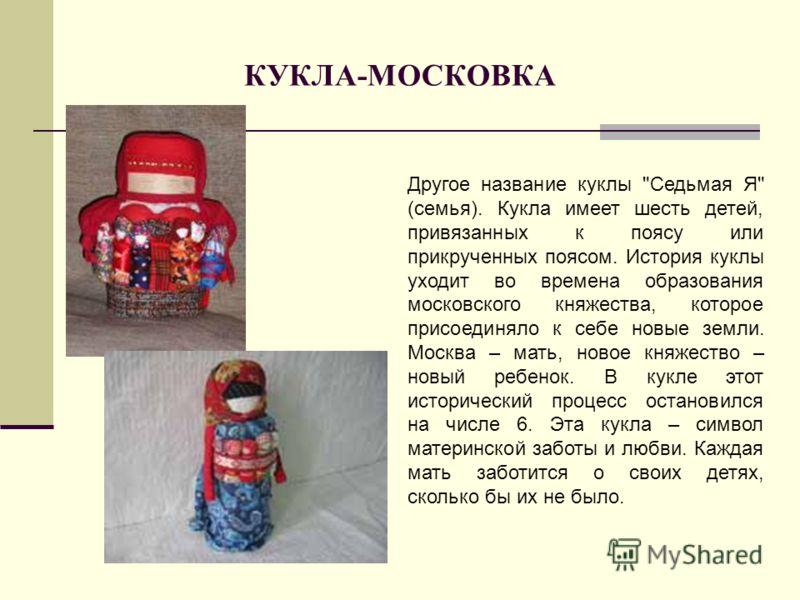КУКЛА-МОСКОВКА Другое название куклы