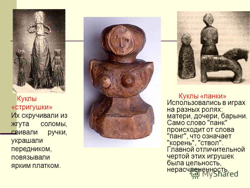 Куклы «панки» Использовались в играх на разных ролях: матери, дочери, барыни. Само слово