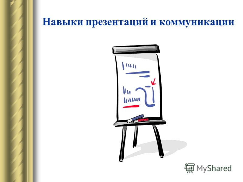 Навыки презентаций и коммуникации
