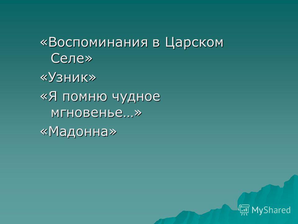 ОТБОРОЧНЫЙ ТУР 7 ОТБОРОЧНЫЙ ТУР 7 Задание Задание Расположите стихотворения А. С. Пушкина в порядке их написания: Расположите стихотворения А. С. Пушкина в порядке их написания: · «Мадонна» · «Мадонна» · «Узник» · «Узник» · «Я помню чудное мгновенье.