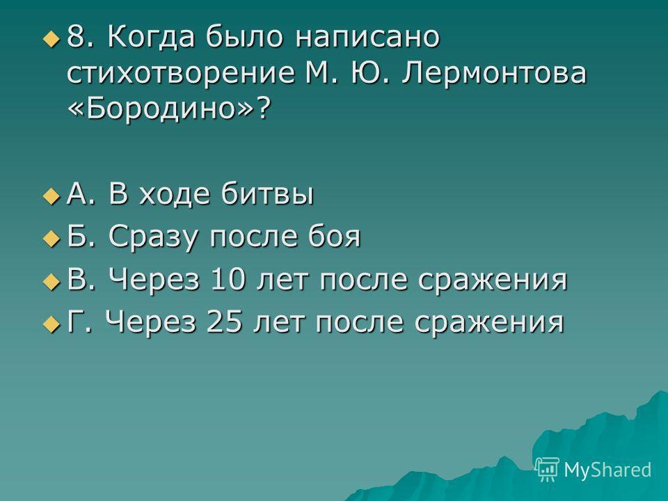 7. Когда Петр Гринев был записан в полк? А. В 16 лет Б. В 10 лет В. Сразу после рождения Г. Еще до рождения