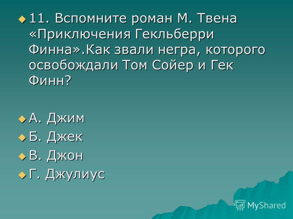 10. Кто был автором знаменитой теории трех стилей русской литературы? А. Пушкин Б. Карамзин В. Державин Г. Ломоносов