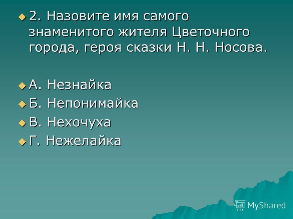 И ИГРА 3 Вопросы 1. Как звали сказочного доктора, героя К. И. Чуковского? А. Айболит Б. Уйболит В. Ухболит Г. Спасибо, полегчало
