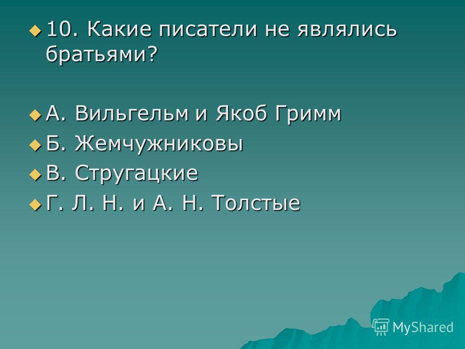 9. Кто из литераторов открыл в России первый университет? А. Державин Б. Фонвизин В. Ломоносов Г. Пушкин